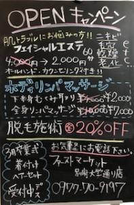 別府大学通り店3