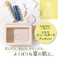 UVキャンペーン1