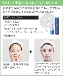 SHIZUKUパック